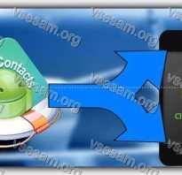 Пошаговая инструкция, как восстановить историю звонков на телефоне Android