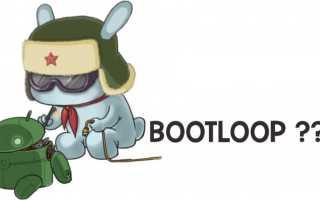 Xiaomi Bootloop: что это и как исправить циклическую перезагрузку
