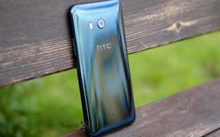 Обзор HTC U11 — неожиданно отличный смартфон!