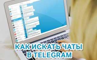 Поиск в Телеграме — как найти контакт, группу, телеграм канал и другие чаты