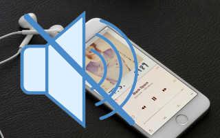 Что делать, если на смартфоне пропал звук входящего вызова. Пропал звук на телефоне андроид что делать