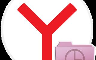 Как посмотреть историю просмотра в браузере Яндекс с Windows и Android?