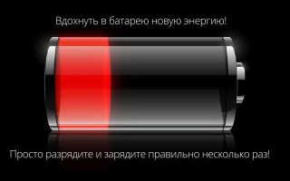 Лайфхак как проверить батарею смартфона на изношенность