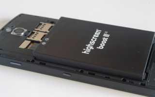 Обзор смартфона Highscreen Boost 2 SE: работа над ошибками с Qualcomm Snapdragon 400