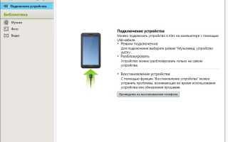 Samsung Smart Switch Mobile для Андроид