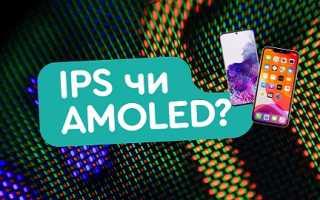 AMOLED или IPS: какой экран лучше для смартфона