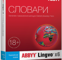 Словари ABBYY Lingvo