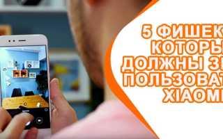 Настроить MIUI: советы и хитрости, чтобы получить максимальную отдачу от смартфона Xiaomi
