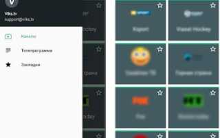 Viks TV 1.4.4 для андроид
