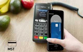 Что такое технология MST в телефонах Samsung?
