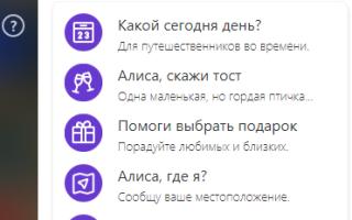 Как «Яндекс» создавал «Алису» Материал редакции