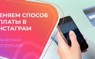 Как отвязать свою банковскую карту от Инстаграма