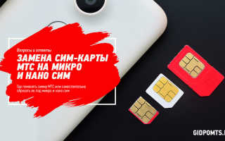 Как сделать SIM-карту, которая подойдет новому смартфону