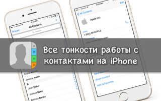 Контакты iPhone: Создание, импорт, синхронизация и удаление контактов на iPhone