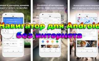 10 Лучших Приложений Навигаторов на Андроид 2019 работающих без интернета