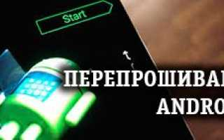Как подготовиться к перепрошивке Андроид смартфона?