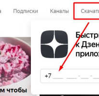 Как установить приложение Яндекс.Дзен на телефон. Как написать статью с телефона