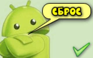 Что удаляется при сбросе настроек на андроиде