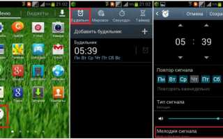 Как поставить будильник на телефоне Android