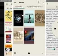 5 лучших читалок для Android