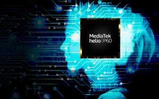 MediaTek Helio P60 (MT6771): новая планка «нижнего среднего» уровня