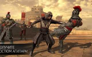 Скачать Assassin's Creed Идентификация на андроид 2.8.3_007