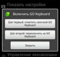 Программа Т9 для андроид: как настроить и обновить на телефоне