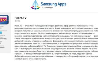 Ace Stream TV — бесплатный онлайн просмотр ТВ