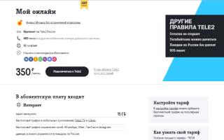 Тарифы Теле2 для звонков и интернета в Ростовской области на 2019 год