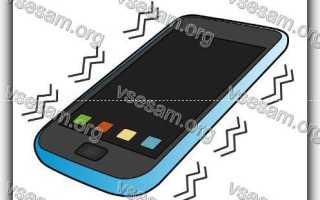 Пропала вибрация на телефоне Samsung