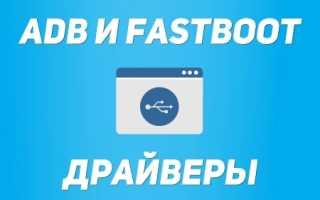 Как установить ADB и Fastboot на Android?