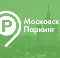 Парковки Москвы для Android