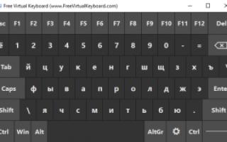 231 виртуальная клавиатура онлайн