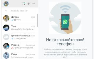 Скачать WhatsApp для планшета бесплатно