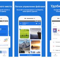 Скачать Google Files на Андроид