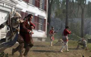 Скачать игру Assassin's Creed 3 [Новая Версия] на ПК (на Русском)
