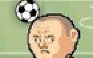 Игры Футбол головами, играть онлайн бесплатно