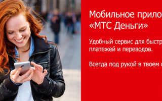Приложение МТС Деньги