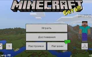 Скачать Minecraft PE 1.2.10 на Андроид (Xbox Live)