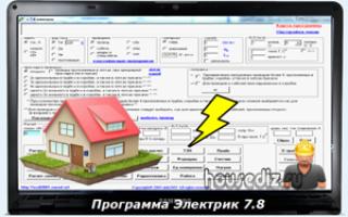 Электрик v7.0— программа для проектирования и расчета