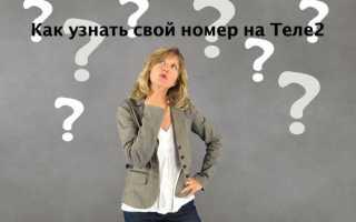 4 способа как узнать свой номер на Теле2 в Казахстане