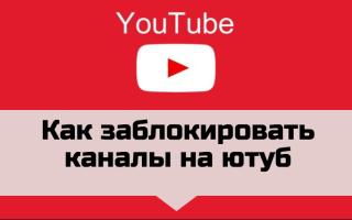 Как заблокировать каналы на Youtube, чтобы они не появлялись в ленте?
