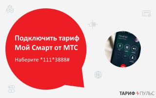 Тарифы МТС в Саратове: обзор предложений для звонков, интернета, телевидения и умных устройств