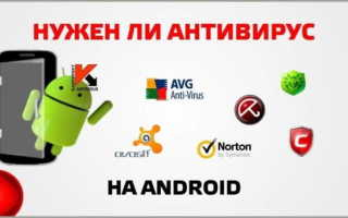 ТОП-7 лучших антивирусов для Android: какой выбрать, плюсы и минусы, отзывы