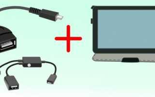 Как подключить флешку к смартфону Андроид через USB?