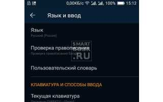 Как добавить русский язык на телефоне Андроид: научим ваше устройство говорить по-русски