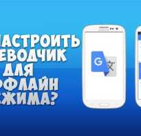 Google переводчик без интернета
